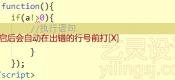 HBuilder编辑器如何开启javascript语法错误提示功能