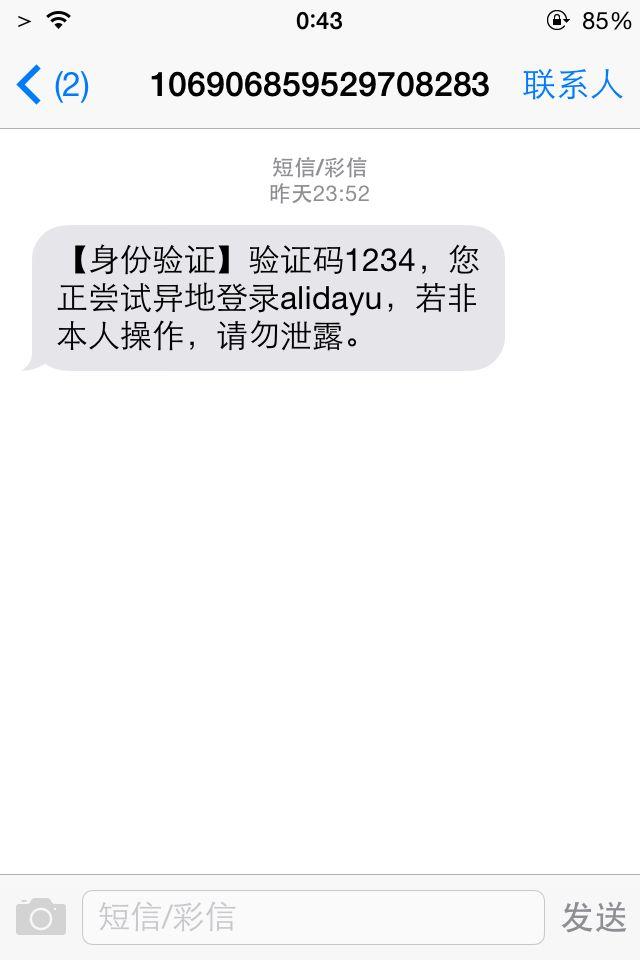 PHP调用阿里大鱼短信API