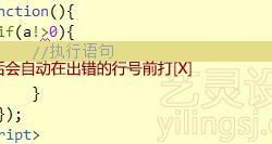 开户js语法提示后会在错误行前显示小红x